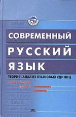Современный русский язык. Теория. Анализ языковых единиц. Часть 2. Морфология. Синтаксис