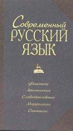 Современный русский язык. 4-е изд
