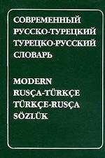 Современный русско-турецкий турецко-русский словарь