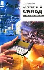 Современный склад. Организация и технология