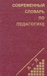 Современный словарь по педагогике