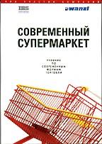 Современный супермаркет. Учебник по современным формам торговли, 2-е издание