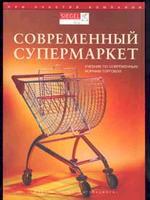 Современный супермаркет. Учебник по современным формам торговли