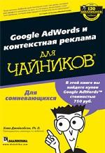 Google AdWords и контекстная реклама для чайников