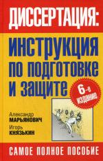 Диссертация: инструкция по подготовке и защите