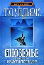 Иноземье. Книга 2. Река голубого пламени
