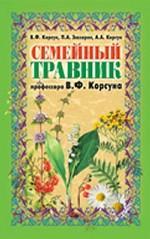 Семейный травник профессора В.Ф. Корсуна