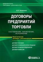 Договоры предприятий торговли: составление, заключение, исполнение. 3-е изд., стер. Захарьина А.В
