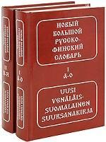 Новый большой русско-финский словарь. В 2 т. 5-е изд., стер