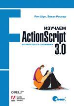Изучаем ActionScript 3.0. От простого к сложному (файл PDF)