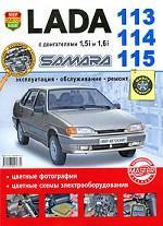 Lada 113, 114, 115 Samara с двигателями 1, 5i и 1, 6i. Эксплуатация, обслуживание, ремонт