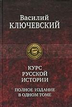 Курс русской истории. Полное издание в 1 томе