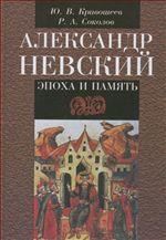 Александр Невский: эпоха и память: исторические очерки