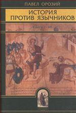 История против язычников. Книги 1-7