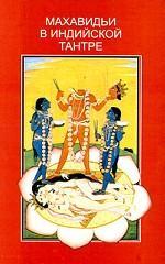 Махавидьи в индийской Тантре
