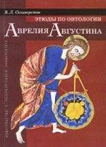 Этюды по онтологии Аврелия Августина