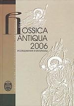 Rossica Antiqua. Исследования и материалы. 2006