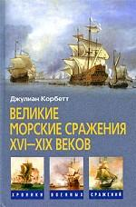 Скачать Великие морские сражения XVI XIX веков бесплатно