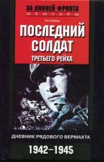 Последний солдат Третьего рейха. Дневник рядового вермахта (1942-1945)