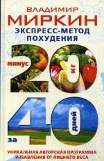 Экспресс-метод похудения: минус 20 кг за 40 дней