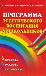 Программа эстетического воспитания дошкольников: учебное пособие