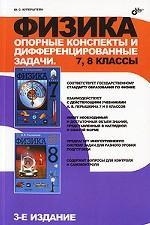 Физика: опорные конспекты и дифференцированные задачи, 7-8 класс