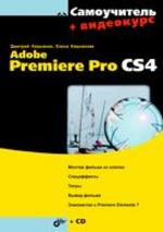 Adobe Premiere Pro CS4+CD