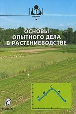Основы опытного дела в растениеводстве