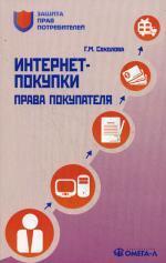 Интернет-покупки: права покупателя. Соколова Г.М