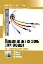 Направляющие системы электросвязи: Учебник для вузов. В 2-х томах. Том 1 – Теория передачи и влияния