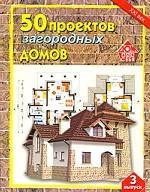 50 проектов загородных домов (цв.илл.)