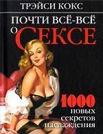 Почти все-все о сексе. 1000 новых секретов наслаждения