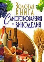 Обложка книги Золотая книга самогоноварения и виноделия