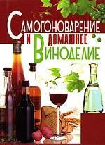 Самогоноварение и домашнее виноделие