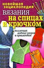 Новейшая энциклопедия вязания на спицах и крючком