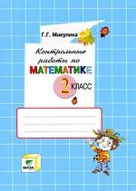 Контрольные работы по математике, 2 класс