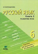 Русский язык. Книга 2. Развитие речи, 6 класс