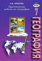 Практические работы по географии: рабочая тетрадь, 7 класс