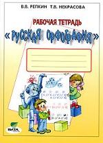 Русская орфография: рабочая тетрадь, 3-4 класс