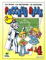 Русский язык, 4 класс.Часть 2