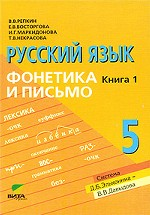 Русский язык. Книга 1. Фонетика и письмо, 5 класс