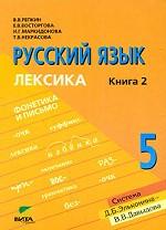 Русский язык. Книга 2. Лексика, 5 класс