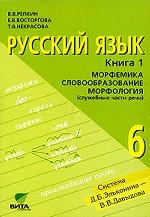 Русский язык. Книга 1. Морфемика. Словообразование. Морфология, 6 класс