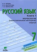 Русский язык. Книга 1. Морфология. Глагол, 7 класс