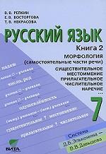 Русский язык. Книга 2. Морфология (самостоятельные части речи). Существительное. Местоимение. Прилагательное. Числительное. Наречие…, 7 класс