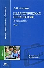 Александр Ильич Савенков. Педагогическая психология. В 2 томах. Том 1 150x229