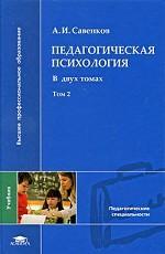 Александр Ильич Савенков. Педагогическая психология. Том 2