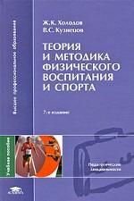 Теория и методика физического воспитания и спорта