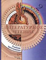 Литературное чтение: учебная хрестоматия, 2 класс