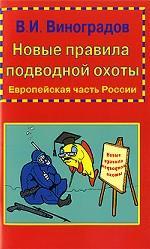Новые правила подводной охоты. Европейская часть России